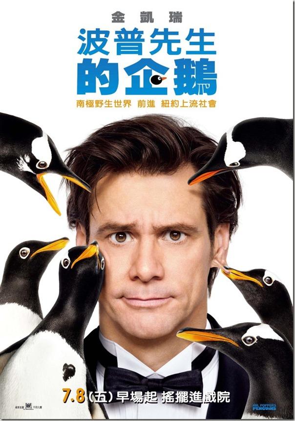 波普先生的企鵝
