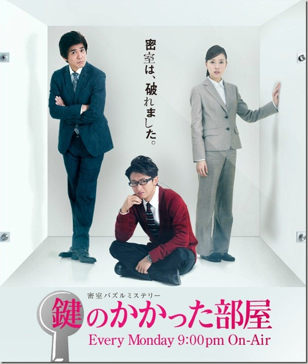2012春季日劇