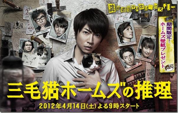 2012春季日劇2