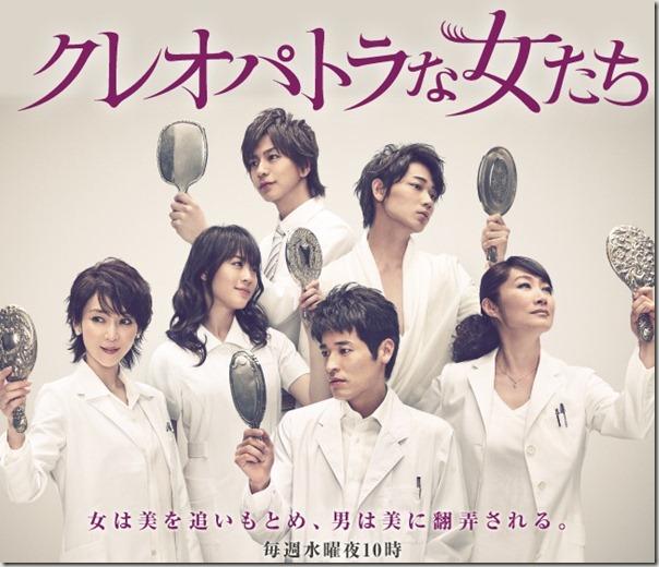 2012春季日劇4