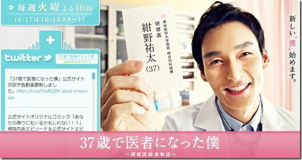 2012春季日劇8