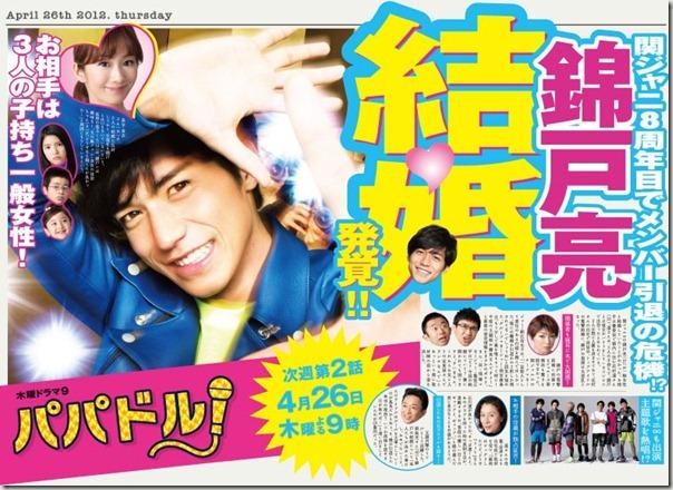 2012春季日劇6