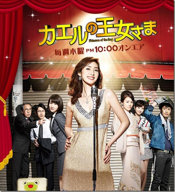 2012春季日劇7
