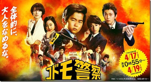 2012春季日劇9