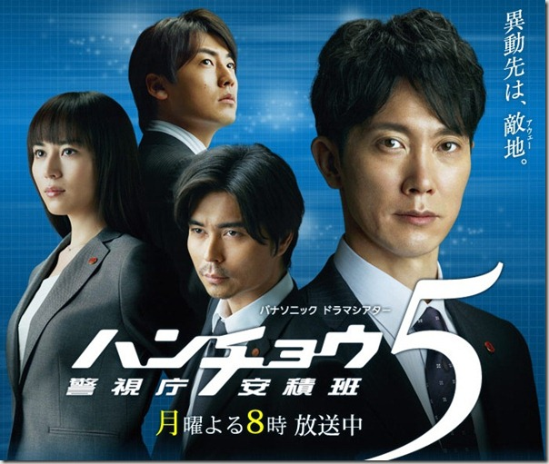 2012春季日劇5