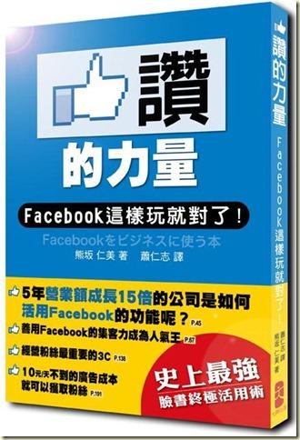 讚的力量:Facebook這樣玩就對了
