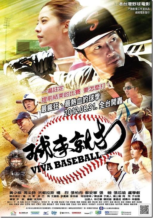 717px-球來就打台灣官方海報