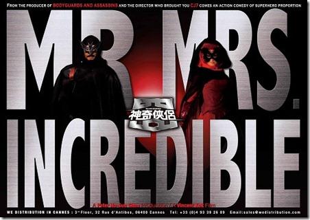 《神奇侠侣》-海报