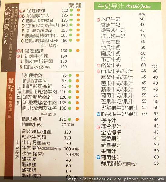 咖哩太郎 018.JPG