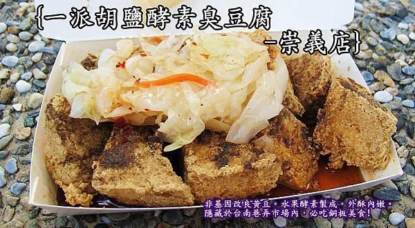 臭豆腐 058.JPG