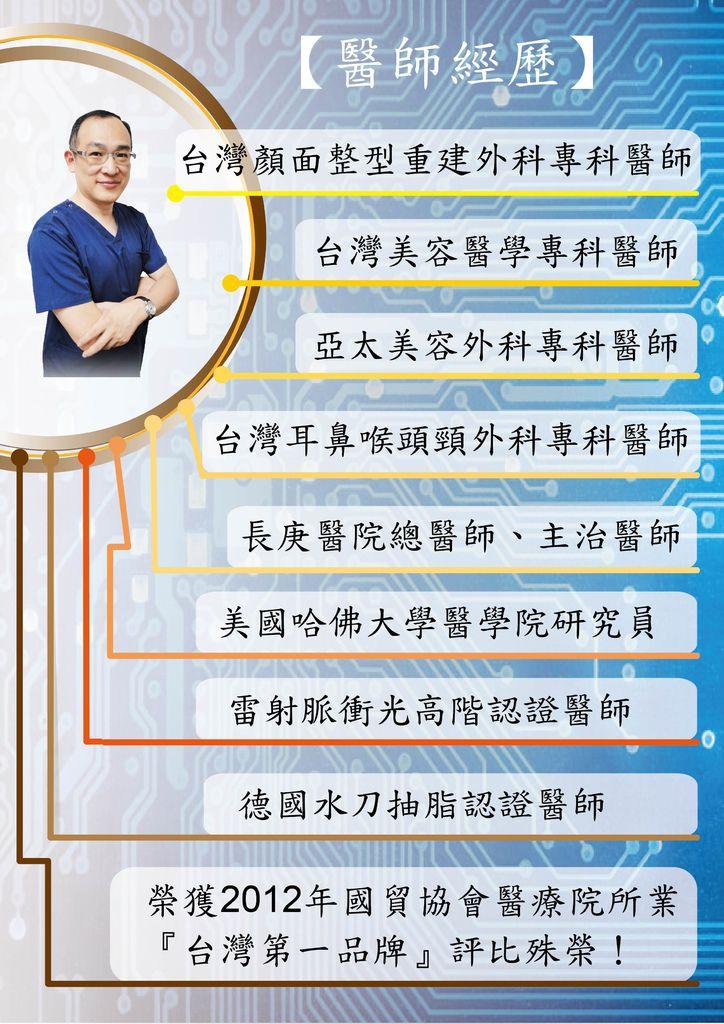 DR. chen.jpg