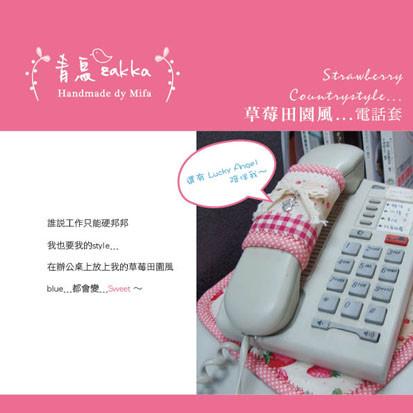 草莓田園風電話套2