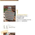 青鳥商品介紹-多采條紋手-02