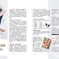 白蘭氏健康策會員刊物_05.jpg