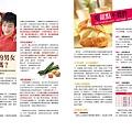 白蘭氏健康策會員刊物_06.jpg