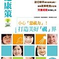 白蘭氏健康策會員刊物_09.jpg