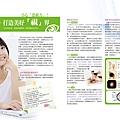 白蘭氏健康策會員刊物_12.jpg