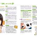白蘭氏健康策會員刊物_13.jpg