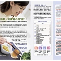 白蘭氏健康策會員刊物_16.jpg
