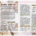 白蘭氏健康策會員刊物_18.jpg