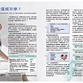 白蘭氏健康策會員刊物_19.jpg