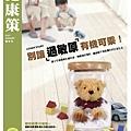 白蘭氏健康策會員刊物_24.jpg