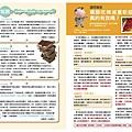 白蘭氏健康策會員刊物_25.jpg