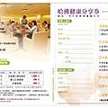 健康分享券-2.jpg