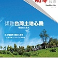 2011國華人壽3月號.jpg