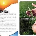2011國華人壽3月號2.jpg