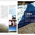 2011國華人壽3月號11.jpg