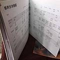 20121211-2-親子成長研習營-發表會_30