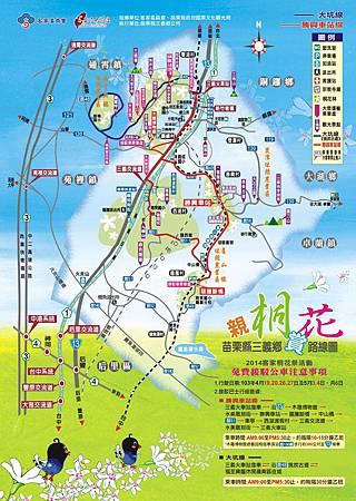 2014接駁車地圖.jpg