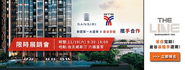 泰國曼谷房地產海外投資