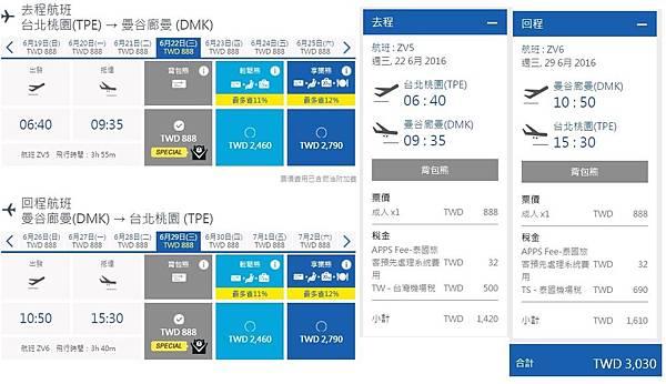 威航20151224促2016夏台北曼谷.jpg