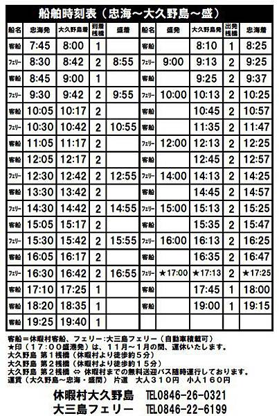大久野島船時刻.jpg