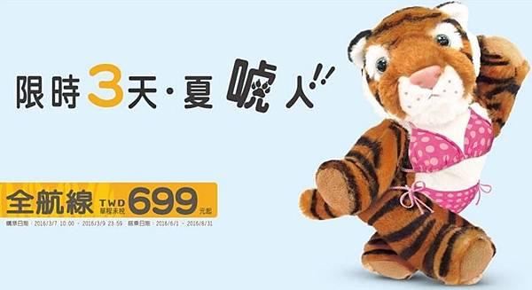 虎航夏季促20160307.png