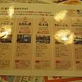 北海道 (69).JPG