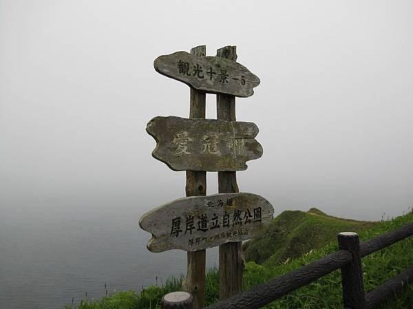 北海道 (187).JPG