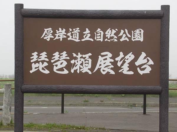 北海道 (213).JPG