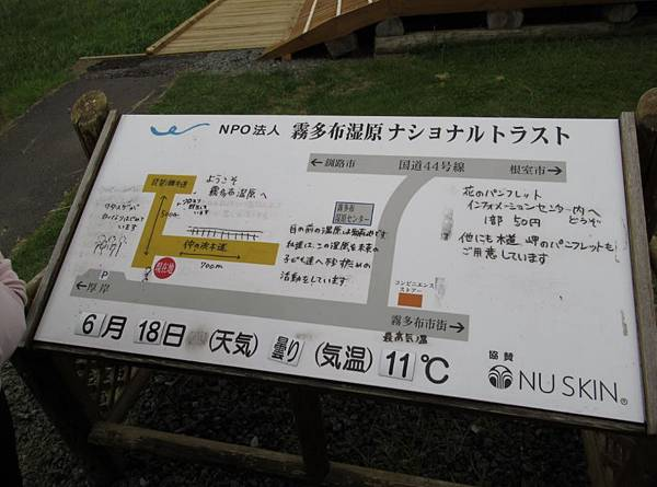 北海道 (215).JPG