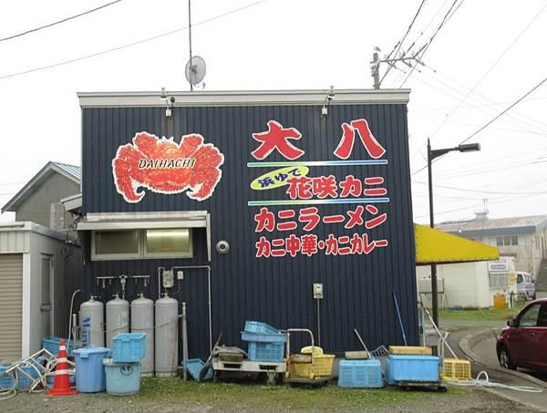 北海道 (241).JPG