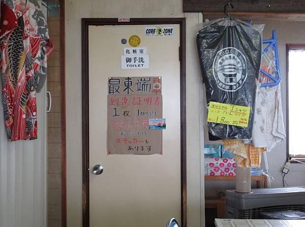 北海道 (260).JPG