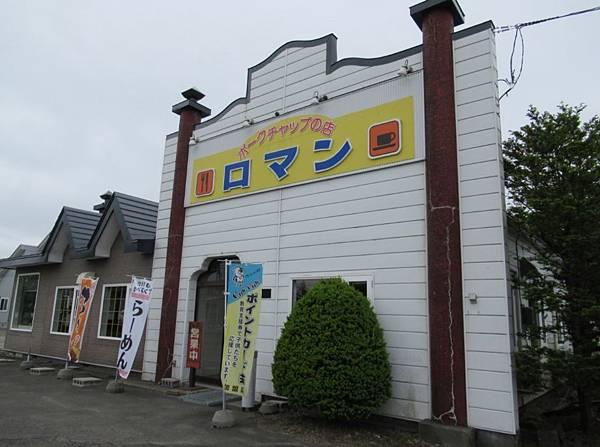 北海道 (284).JPG