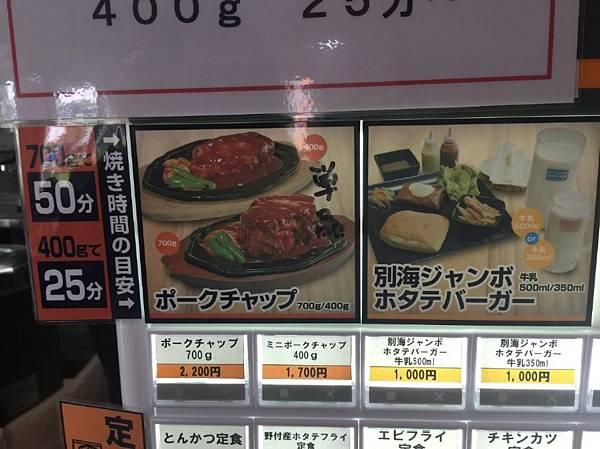 北海道 (287).JPG