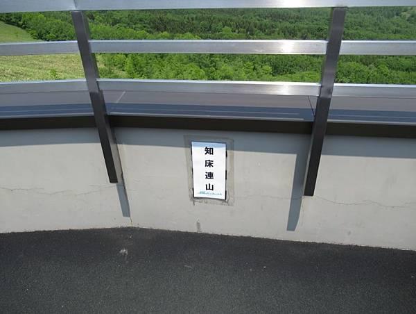 北海道 (360).JPG