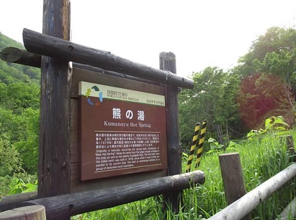 北海道 (398).JPG