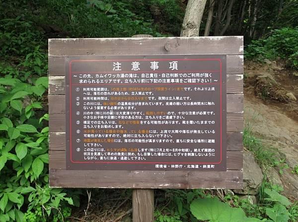 北海道 (421).JPG
