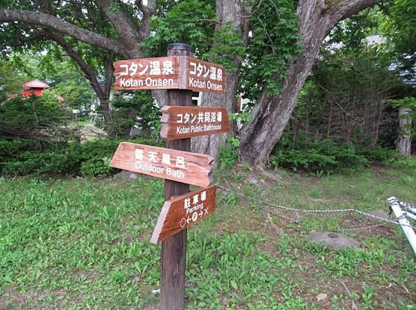 北海道 (525).JPG