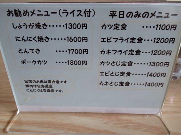 北海道 (543).JPG